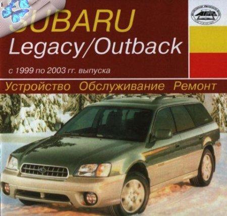 Subaru Legacy Outback(1999-2003)
