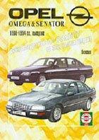 Скачать руководство по ремонту и эксплуатации Opel Omega A, Opel Senator B