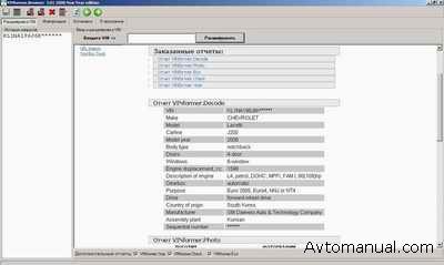����������� VIN ���� ���������� - VINformer.Browser 3.01 2008