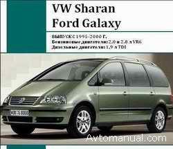 ������� ����������� �� ������� � ������������ VW Sharan, Ford Galaxy 1995 - 2000 ��