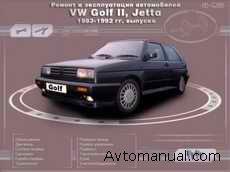 Скачать руководство по ремонту и обслуживанию Volkswagen Golf 1-3, Jetta (1983 - 1992 гг)