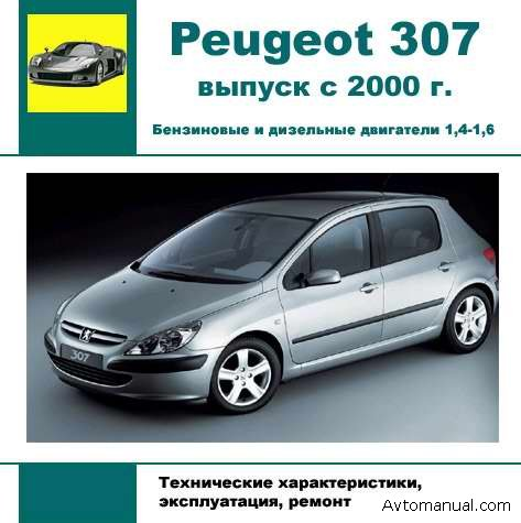 peugeot 307 2000. Black Bedroom Furniture Sets. Home Design Ideas