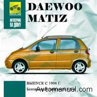 Скачать руководство по ремонту и обслуживанию Daewoo Matiz с 1998 г