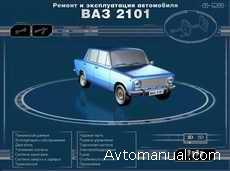 Скачать руководство по ремонту и эксплуатации ВАЗ-2101, 2102