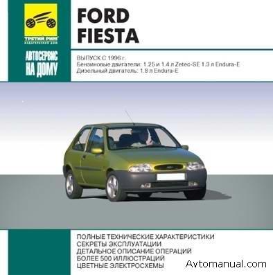 руководство по ремонту и эксплуатации форд фиеста скачать - фото 9