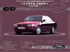 ������� ����������� �� ������� � ������������ Toyota Camry 1992 - 1997 ��