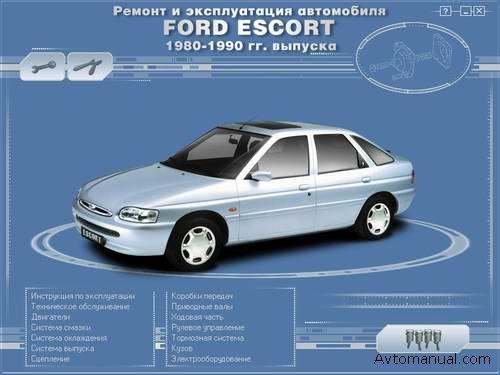 инструкция по ремонту ford focus2 2008 скачать