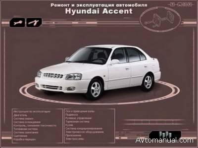 Скачать руководство по ремонту и обслуживанию Hyundai Accent