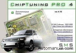 Чип-тюнинг и диагностика автомобиля : Chip Tuning PRO 4