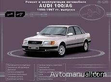 Скачать руководство по ремонту и обслуживанию Audi 100 A6 1990 - 1997 гг