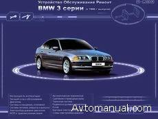 ������� ����������� �� ������� � ������������ BMW 3 E46 c 1998 ����
