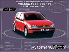 ������� ����������� �� ������� � ������������ Volkswagen Golf 4 (VW Golf IV) � 1997 �