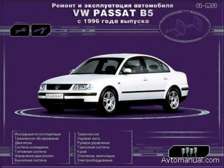 Скачать руководство по ремонту и обслуживанию Volkswagen VW Passat B5 с 1996 г