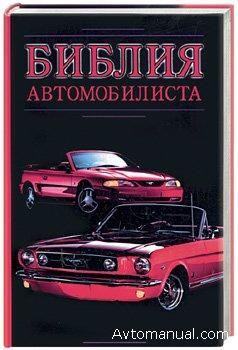 http//avtomanual.com/uploads/posts/2008-04/1208354137_auto.jpg
