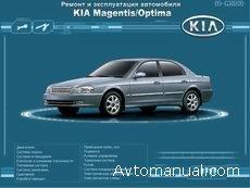 Скачать руководство по ремонту и обслуживанию KIA Magentis, Optima