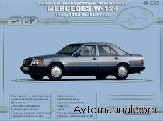 Скачать руководство по ремонту и обслуживанию Mercedes W-124 1985 - 1995 гг