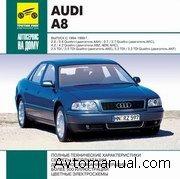 ������� ����������� �� ������� � ������������ Audi A8 1994 - 1999 ��