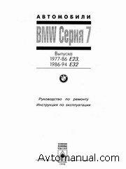 Скачать руководство по ремонту и обслуживанию BMW 7 E23 (1977 - 1986 гг), Е32 (1986 - 1994 гг)