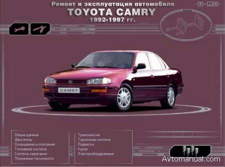 Руководство по ремонту и обслуживанию Toyota Camry 1992 - 1997 гг