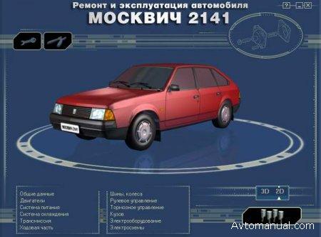 Скачать руководство по ремонту и обслуживанию Москвич - 2141