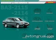 Скачать каталог запасных частей, деталей и сборочных единиц для ВАЗ - 2113, 2114, 2115
