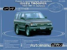 ������� ����������� �� ������� � ������������ Isuzu Trooper 1984 - 1991 ��.