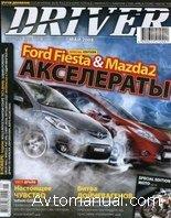 Скачать журнал Driver №5 (Май) 2008