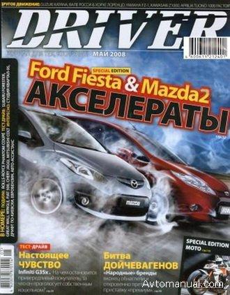 Журнал Driver №5 (Май) 2008