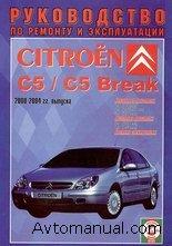 Скачать руководство по ремонту и эксплуатации Citroen C5 / C5 Break 2000 - 2004 гг