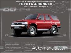 ������� ����������� �� ������� � ������������ Toyota 4-Runner 1987 - 1998 ��