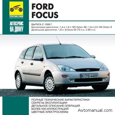 2005 ford focus owners manual autos post. Black Bedroom Furniture Sets. Home Design Ideas