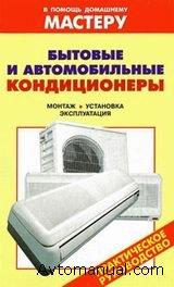 Книга: Бытовые и автомобильные кондиционеры