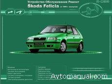 Скачать руководство по ремонту и обслуживанию Skoda Felicia с 1994 года