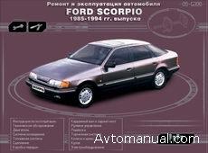 Скачать руководство по ремонту Ford Scorpio 1985 - 1994 гг
