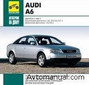 Скачать руководство по ремонту и обслуживанию Audi A6 с 1997 года