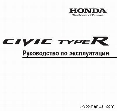 Скачать руководство по эксплуатации Honda Civic Type R