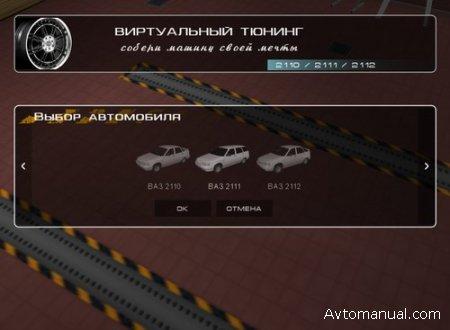 Виртуальный тюнинг автомобиля - ВАЗ 2110, 2111, 2112, 21213, 2123, 2131, 2108, 2108, 21099.