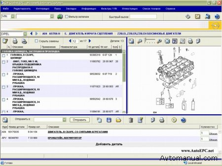 Скачать электронный каталог запчастей Opel (Опель) EPC 3.0