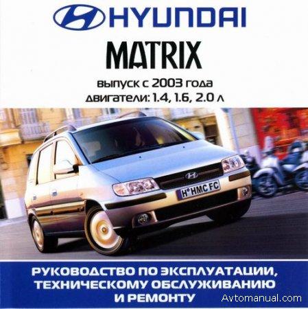 Скачать руководство по ремонту и обслуживанию Hyundai Matrix с 2003 г.