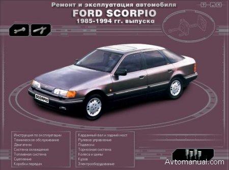 руководство по эксплуатации и ремонту автомобиля ford scorpio