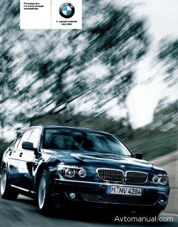 Скачать руководство по эксплуатации BMW 7 серии