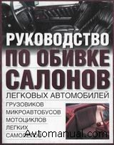 Руководство по обивке салона легкового автомобиля, грузовиков, микроавтобусов.