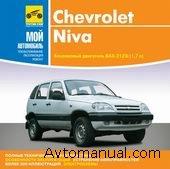 Скачать руководство по ремонту и обслуживанию Chevrolet Niva (ВАЗ-2123i)