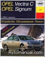 Скачать руководство по ремонту и обслуживанию Opel Vectra C Signum с 2002 г.