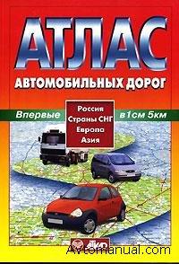 Скачать Атлас автомобильных дорог России и стран СНГ