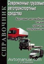 Справочник: Современные грузовые автотранспортные средства