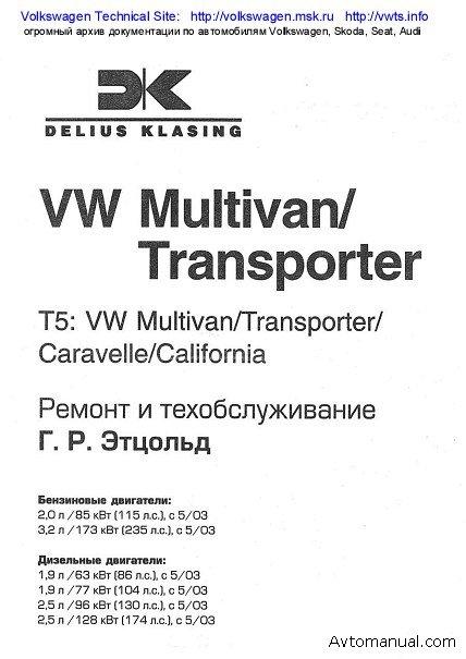 ремонту volkswagen скачать по transporter руководство t4
