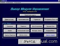 Скачать программу диагностики VAG: VAGtool 2.0.9