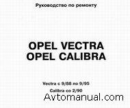 Скачать руководство по ремонту и обслуживанию Opel Vectra c 9.88г. по 9.95г., Opel Calibra с 2.90г.