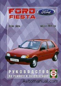 Скачать руководство по ремонту и обслуживанию Ford Fiesta с 1986 года